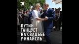 Танец Путина и Карин Кнайсль. Российский президент побывал на свадьбе у главы Австрийского МИД