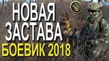 ШЕРСТЯНОЙ БОЕВИК 2019 НОВАЯ ЗАСТАВА ФИЛЬМ ПРЕМЬЕРА