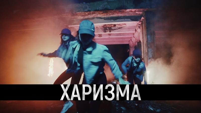 Дима Порох, ADekvatro, Djafar - ХАРИЗМА