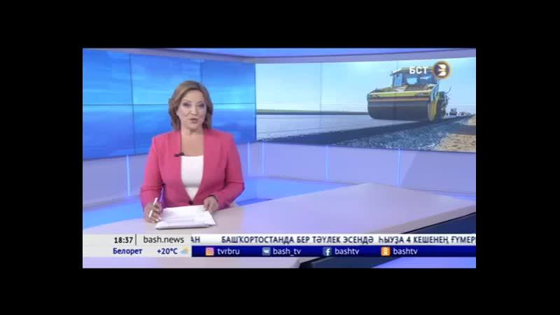 Өфөнөң Дим районында асфальт валсыҡтарынан юл һалына