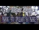 63 Что продают на рынке. Шри Ланка Нувара Элия Что посмотреть Sri_Lanka