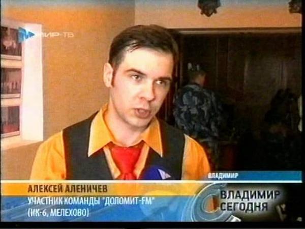 05 2012 18 финал КВН среди осужденных в ИК 3 Мир ТВ Владимир
