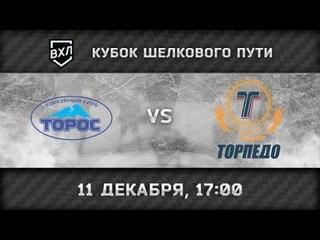 Торос (Нефтекамск) - Торпедо (Усть-Каменогорск)