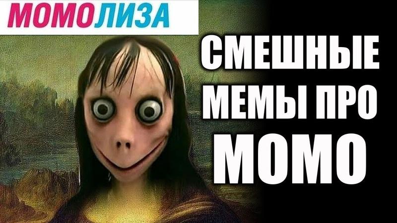 МОМО МЕМЫ. Смешные мемчики с Момо