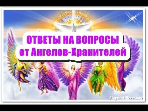 🔹ОТВЕТЫ НА ВОПРОСЫ от Ангелов-Хранителей от 11.09.2018 г.