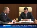 Дмитрий Миронов и Валерий Астраханцев обсудили вопросы развития Переславля-Залесского