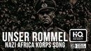 Unser Rommel - (Nazi Afrika Corps Marching Song) HQ Video