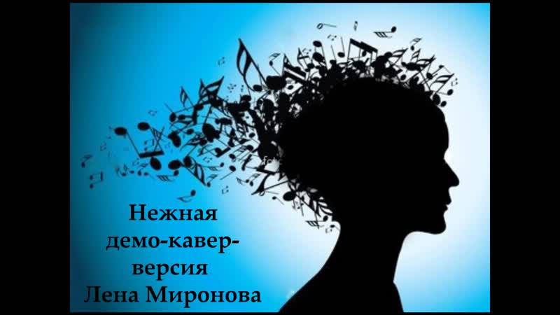 Нежная(демо-кавер-версия Лена Миронова)