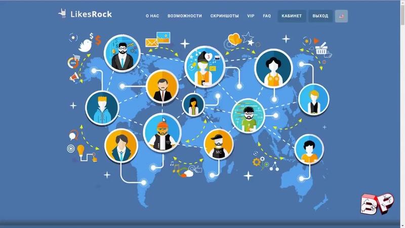 Как заработать евро! Likesrock Заработок в социальных сетях без вложений