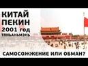 В 2001 году в Китае компартия инсценировала самосожжение в Пекине, обвинив в этом невиновных людей