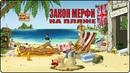 Закон Мерфи на пляже / Murphy's Law on the Beach