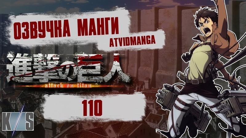Атака Титанов глава 110 'Обманщица'