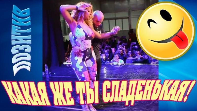 КАКАЯ ЖЕ ТЫ СЛАДЕНЬКАЯ 💗♫ ПОЗИТИВ Танцуют Хорхе Атака и Таня Алемана