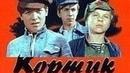 1(1973),,КОРТИК,,-3 серии/1-ый фильм трилогии/