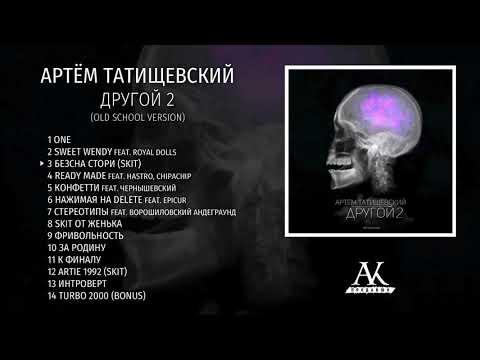 Артём Татищевский – Другой 2 (OldSchoolVersion)