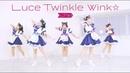 Luce Twinkle Wink☆ 5th Single「Symphony」MV Dance shot ver