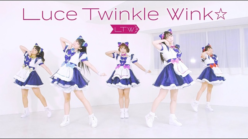 Luce Twinkle Wink☆ 5th Single「Symphony」MV Dance shot ver