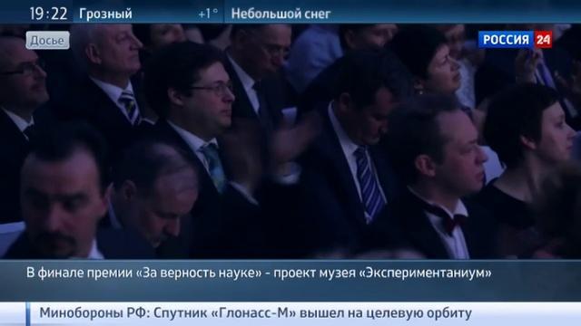Новости на Россия 24 • Объявлены лауреаты премии За верность науке