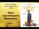 КиноЖизнь5. Часть 1. Кристофер Робин