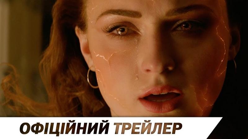Люди Ікс Темний Фенікс | Офіційний український трейлер 2 | HD