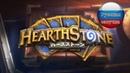 Hearthstone японская реклама(Русская озвучка)