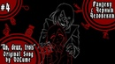 VOLume 4 Un deux trois Рандеву с Черным Человеком