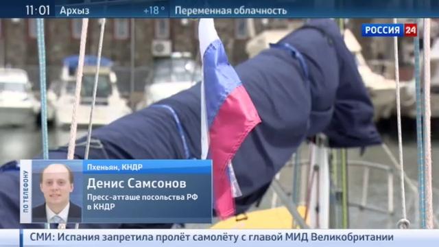 Новости на Россия 24 • Первый ответ северокорейцев: российскую яхту задержали по недоразумению
