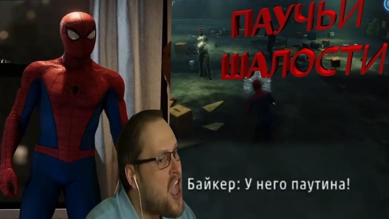 КУПЛИНОВ И ПАУЧЬИ ШАЛОСТИ | 1 |