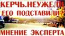 Эксперт о Керчи Правда от которой стынет в жилах кровь Даже Степан Демура побоялся бы лезть