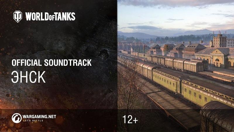 Энск - Официальный саундтрек World of Tanks [wot-vod.ru]
