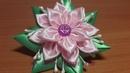 Красивый цветок канзаши из ленты 2 5 см простой способ