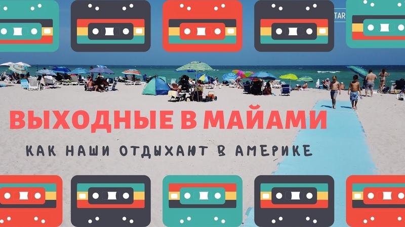 Как проводят выходные в Майами Праздник Белорусов 19