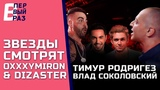 Реакция на Oxxxymiron VS Dizaster Тимур Родригез и Влад Соколовский