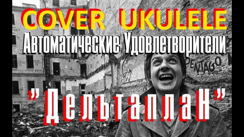 АУ - Дельтаплан (cover ukulele by Константин Бир) 09.01.19