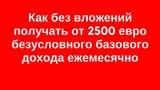 Как без вложений получать от 2500 евро безусловного базового дохода ежемесячно