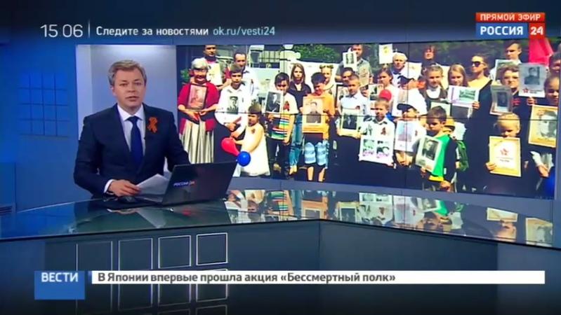 Новости на Россия 24 • К акции Бессмертный полк присоединились Токио, Кувейт и Рим
