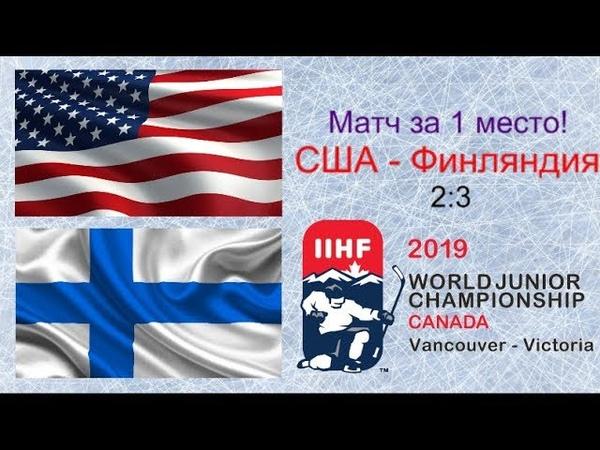 Матч за 1 место! Хоккей. Чемпионат мира до 20 лет. США U20 (2:3) Финляндия U20 / USA (2:3) FINLAND