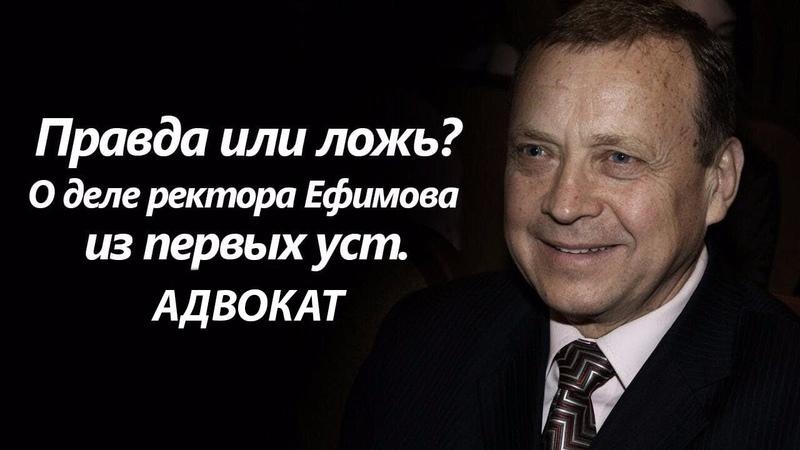 Адвокат Ефимова В А о текущей ситуации