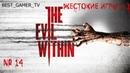 Прохождение The evil within (Часть 14. Жестокие игры ч. 3)