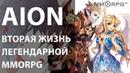 Aion. Вторая жизнь легендарной MMORPG