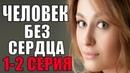 Человек без сердца / 2018 , 1 и 2 серия Сериал, мелодрама новинка