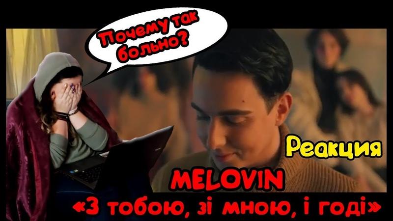 MELOVIN - З тобою, зі мною, і годі | ПОЧЕМУ МНЕ ТАК БОЛЬНО | Tofik