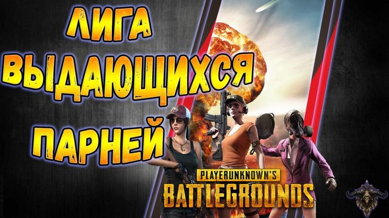 ★СТРИМ★ЛИГА ВЫДАЮЩИХСЯ ПАРНЕЙ★ТОП 1★PlayerUnknown's Battlegrounds★ПАБГ★ПУБГ★