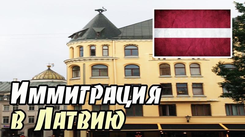 Иммиграционные программы Латвии Адвокат из Риги раскрыл секреты