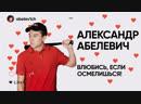 Александр Абелевич Влюбись если осмелишься