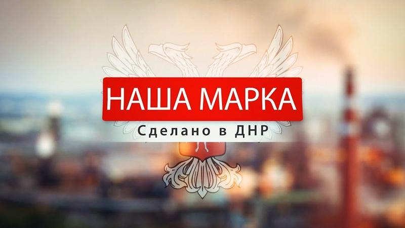 ОП «Шахта «Заря» ГП «Торезантрацит». Наша марка. 16.01.19