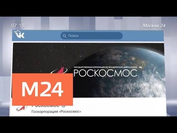 Космонавты спасут Железного человека в открытом космосе - Москва 24