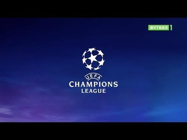 Лига чемпионов. Обзор матчей от 12.12.2018