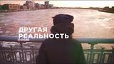 Видеопроект ROMB. Взгляните на мир под другим углом