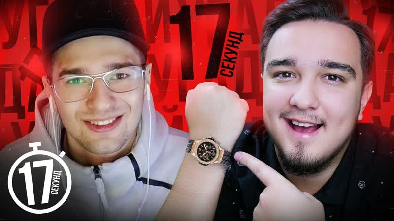 Ruha УГАДАЙ ЗА 17 СЕКУНД feat FORZOREZOR
